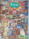 【書寶二手書T9/雜誌期刊_MJS】藝術家_241期_藝術家20周年特大號