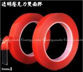 【8mm壓克力膠帶】長3M 無痕萬能膠貼 超透明果凍膠條 無殘膠超黏膠 雙面膠