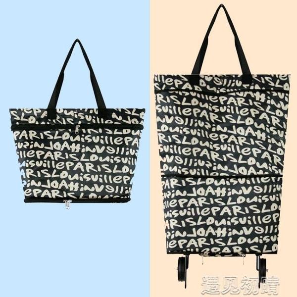 拖輪袋多功能折疊購物袋帶輪子便攜環保手提包輕薄拖輪買菜包超市老人用 【快速出貨】