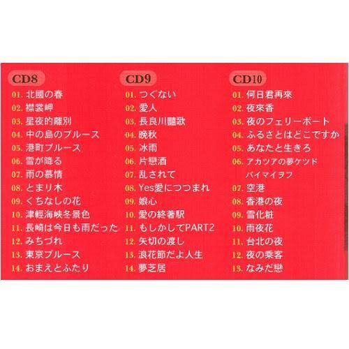 鄧麗君 珍藏紀念專輯 CD 十片裝 免運 (音樂影片購)