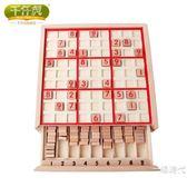 桌遊兒童智力多功能玩具數獨棋九宮格木質游戲棋成人益智桌游61禮物