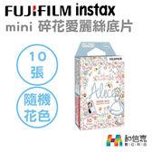 富士拍立得【和信嘉】Fujifilm instax mini 碎花愛麗絲底片 Disney mini系列相機 SP-1 SP-2 Printoss 適用