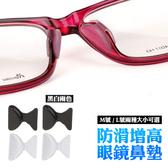 鼻墊 眼鏡鼻墊 防滑鼻墊 眼鏡墊 增高止滑 矽膠鼻墊 眼鏡防滑 眼鏡止滑 止滑鼻墊 增高 可選尺寸