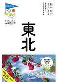 東北(三版):人人遊日本系列13