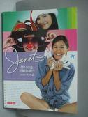 【書寶二手書T1/地圖_ZGB】Janet帶100支牙刷去旅行_Janet Hsieh