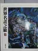 【書寶二手書T2/藝術_YBL】世界名畫之旅(5)