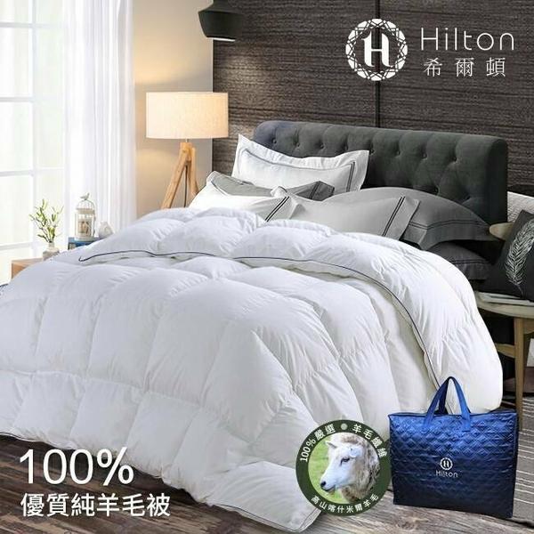 Hilton希爾頓 五星級優質喀什米爾100%純小羔羊毛被3kg