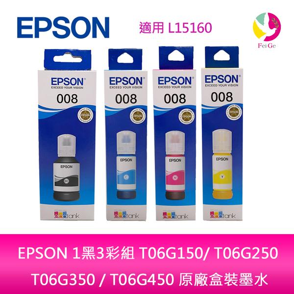 EPSON 1黑3彩組 T06G150 / T06G250 / T06G350 / T06G450 原廠盒裝墨水 / 適用 L15160