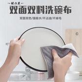 竹纖維不沾油洗碗布廚房雙層抹布
