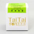 【泰泰風】綠咖哩醬  200ml...