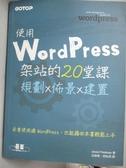 【書寶二手書T4/網路_ZGE】使用Wordpress 架站的20堂課:規劃x佈景x建置_Jesse Friedman