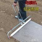 地膜覆蓋機鋪地膜機新款蓋地膜機器農用覆地膜機地膜機自動地膜機 WD 一米陽光
