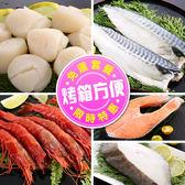 【限量-免運】烤箱方便組(天使紅蝦+嫩鮭*2+嫩鱈*2+鯖魚*2+野生大干貝)