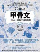(二手書)甲骨文:一次占卜現代中國的旅程