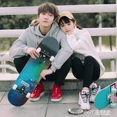 公路滑板潮流成人兒童潮牌男孩女生青少年專業街頭刷街四輪滑板車igo 溫暖享家