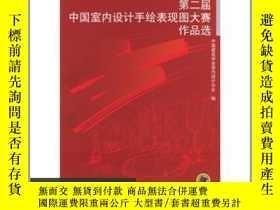 二手書博民逛書店罕見第二屆中國室內設計手繪表現圖大賽作品選187364 中國建築