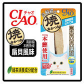 【CIAO燒】本鰹魚條HK-22-高齡貓-扇貝風味*6包組(D002C82-2)