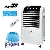 【夏季必備】NORTHERN 北方 移動式冷卻器 水冷扇 AC-6508
