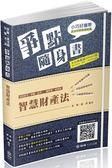 智慧財產法-爭點隨身書-2019律師.檢事官.各類考試(保成)