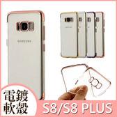 三星 S8 S8 Plus 電鍍軟殼 手機殼 軟殼 全包覆 保護殼 上下電鍍 手機軟殼