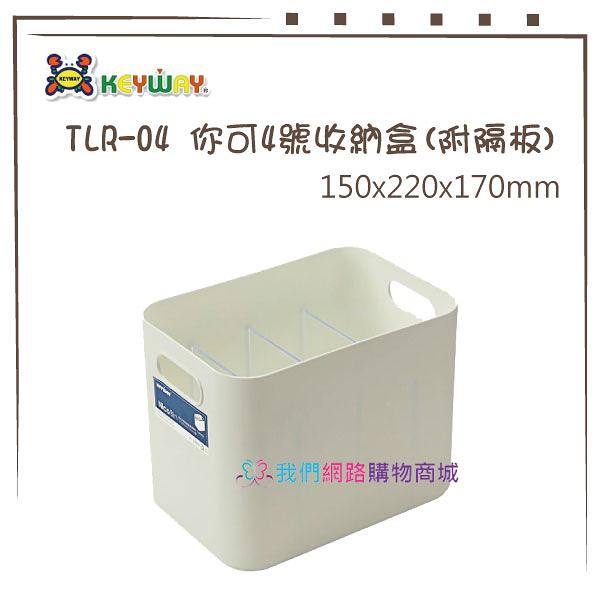 【我們網路購物商城】聯府 TLR-04 你可4號收納盒(附隔板) 收納盒 置物盒 小物