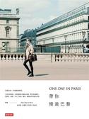 (二手書)ONE DAY IN PARIS帶你慢遊巴黎