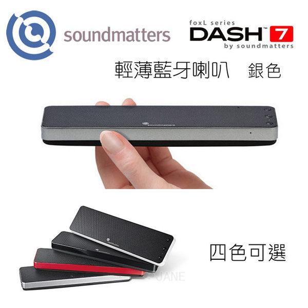 soundmatters foxL Dash 7 時尚輕薄藍牙喇叭音響-銀