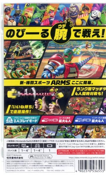 【玩樂小熊】現貨 Switch遊戲 NS 神臂鬥士 ARMS 中文版