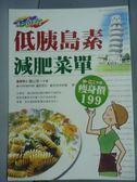 【書寶二手書T3/美容_PFR】低胰島素減肥菜單_橫山淳一