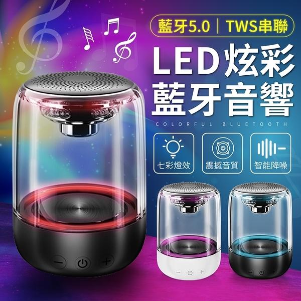 【A1613】《立體雙聲!炫彩燈光》C7炫彩藍芽音響 TWS串聯 藍芽喇叭 藍牙喇叭 藍牙音響