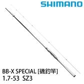 漁拓釣具 SHIMANO BB-X SPECIAL 1.7-53 SZ3 [磯釣竿]