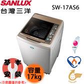 【SANLUX三洋】17KG 大容量超音波單槽洗衣機(內外不鏽鋼) SW-17AS6 含基本安裝 免運費