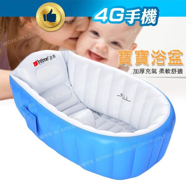 嬰幼兒充氣浴盆 澡盆 嬰兒澡盆嬰兒浴盆新生兒洗澡 便攜 兒童戲水池 充氣浴缸 玩具池【4G手機】