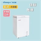 Dennys丹尼斯 全新機種116公升臥式冷凍櫃 HF-116