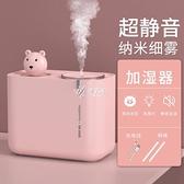 空氣加濕器家用靜音臥室燈夜辦公室香薰加濕器小型迷你桌面香薰機 快速出貨
