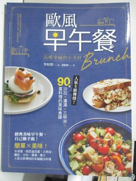 【書寶二手書T1/餐飲_DU6】歐風早午餐Brunch:品嚐幸福的小美好!人氣主廚傳授!90道沙拉X