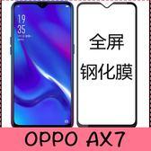 【萌萌噠】歐珀 OPPO AX7 / AX7 pro 絲印全屏滿版鋼化玻璃膜 高清螢幕 防爆鋼化貼膜 螢幕保護膜