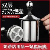 手動雙層奶泡器 不銹鋼咖啡奶泡壺 牛奶打泡器奶缸咖啡打奶器 時尚潮流