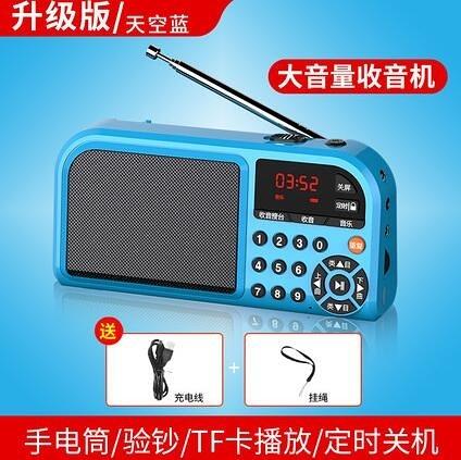 收音機 收音機新款便攜式老人插卡音響小型唱戲機念佛經【快速出貨八折鉅惠】
