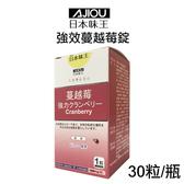 日本味王 強效蔓越莓錠 30粒/瓶【小紅帽美妝】NPRO