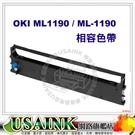 USAINK~OKI ML1190 / ML-1190 相容色帶 適用:OKI ML-1190/ML1190/ML-1120/ML1120/ML-1180/ML1180/740CII