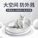 貓砂盆 非全封閉大號貓砂盆半自動貓沙盆貓廁所小號貓沙盆貓咪用品【聖誕禮物】