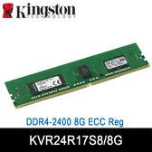 【免運費】限量 Kingston 金士頓 DDR4-2400 8GB ECC Reg 伺服器記憶體 KVR24R17S8/8G