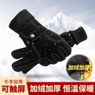 手套 皮手套男冬天騎行加絨加厚防風防寒觸屏戶外騎車摩托車保暖棉手套