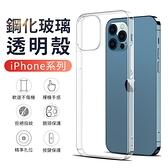 蘋果iPhone 13 Mini Pro mini手機殼 保護套 防摔玻璃全包矽膠軟邊殼
