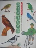 【書寶二手書T7/兒童文學_YBZ】望遠鏡裡的精靈:台灣常見鳥類的故事_劉克襄