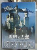 【書寶二手書T7/地理_ZFJ】世界的古堡_吉安尼瓦達盧比