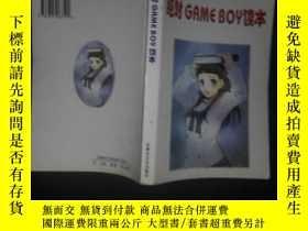 二手書博民逛書店絕對GAME罕見BOY 讀本Y13654 《電子遊戲軟件》雜誌社