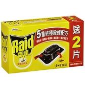 雷達 連環殺蟑堡蟑螂屋6+2入【愛買】