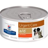 【寵物王國】希爾思a/d犬隻/貓隻重點護理配方處方罐156g